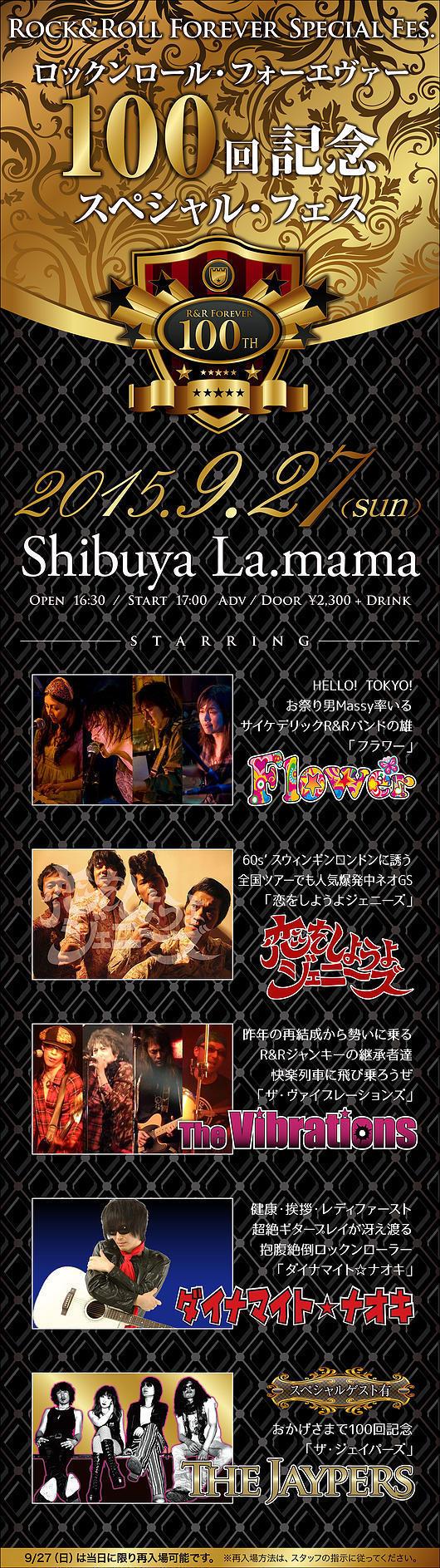 20150927_Lamama.jpg