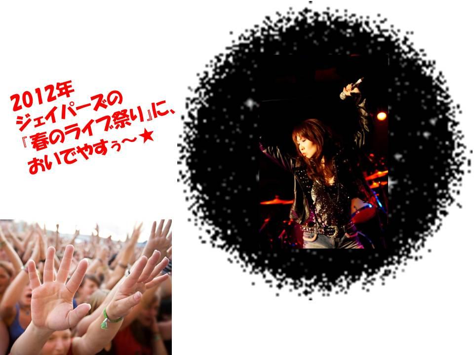 ジェイパーズ春のライブ祭り.jpg