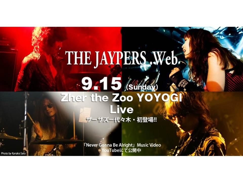 THE_JAYPERS_Website_Top_Page.jpg