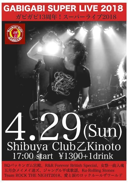20180429_Kinoto.jpg