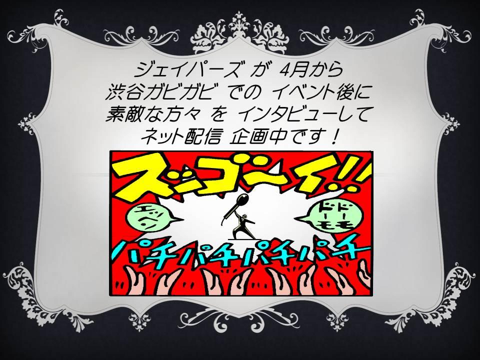 ジェイパーズ インタビュー 宣伝.jpg