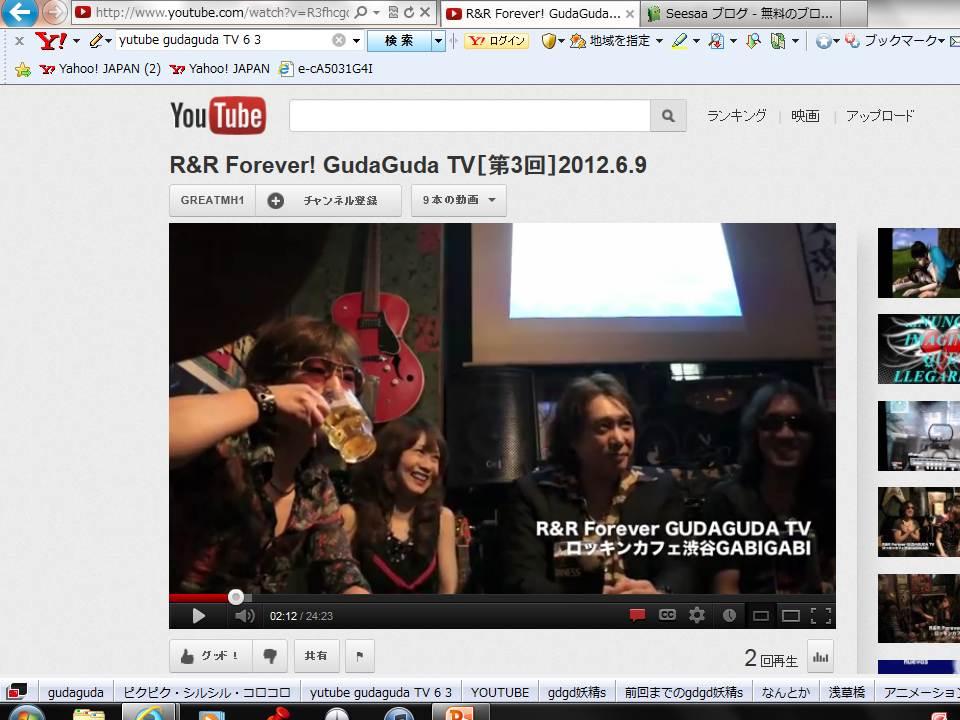 GudaGuda_TV_第3回.jpg