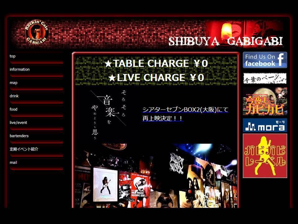 Shibuya_GABIGABI.jpg