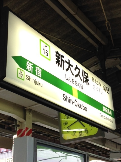 Shin-Okubo_Station.jpg