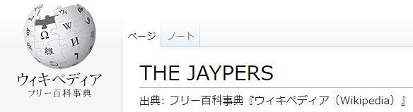 Wikipedia_THE_JAYPERS.JPG