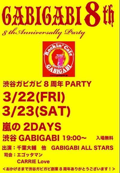 gabigabi8th.jpg
